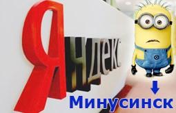 Минусинск Яндекс