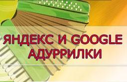 Что такое аддурилки Яндекса и Гугла как добавить сайт в аддурилку и зачем они нужны