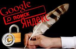 Как защитить авторские права в интернете и быстро проиндексировать страницу