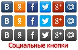 Плагин социальные кнопки для WordPress