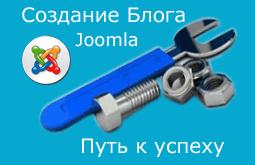 Как создать блог на joomla