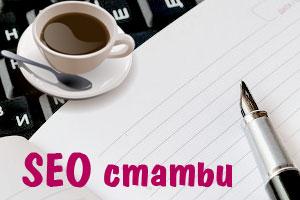 Как писать SEO статьи