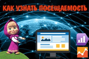 Как узнать и проверить посещаемость сайта