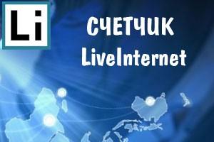 Устанавливаем на сайт счетчик посещений от Liveinternet