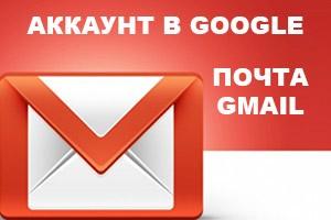 Как создать аккаунт в Гугл. Регистрация почтового ящика gmail