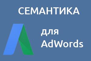 Семантическое ядро для рекламы в AdWords