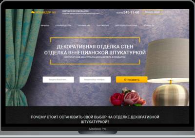 """Декоративная штукатурка """"БЕЛВЕДЕР"""""""