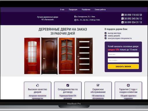 Деревянные двери  ЧП «Лаговский»