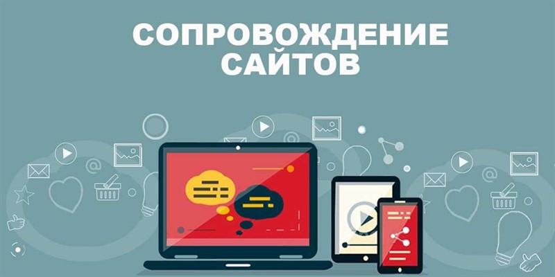 сопровождение сайта киев